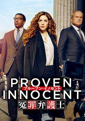 『プルーブン・イノセント 冤罪弁護士』のポスター