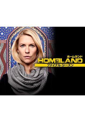 『HOMELAND/ホームランド シーズン8』のポスター