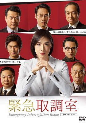 『緊急取調室 第3シーズン』のポスター