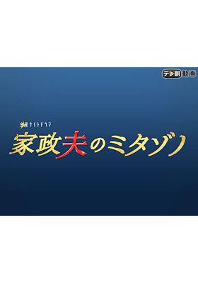 『家政夫のミタゾノ3』のポスター