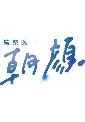 『監察医 朝顔』のポスター