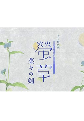 『螢草 菜々の剣』のポスター