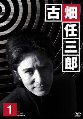 『古畑任三郎 2nd season』のポスター