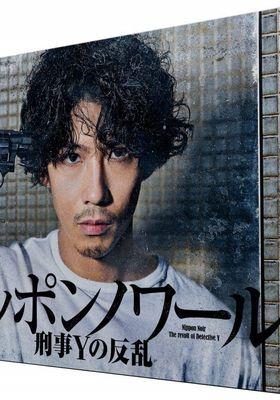『ニッポンノワール―刑事Yの反乱―』のポスター