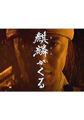 Kirin ga Kuru 's Poster