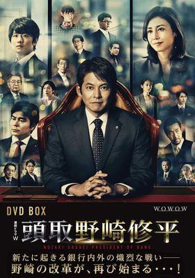 頭取 野崎修平's Poster