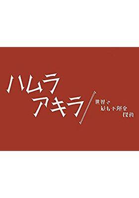 『ハムラアキラ~世界で最も不運な探偵~』のポスター