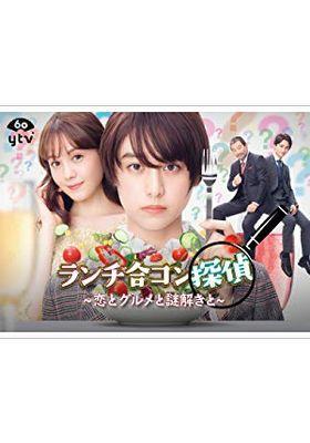 『ランチ合コン探偵~恋とグルメと謎解きと~』のポスター