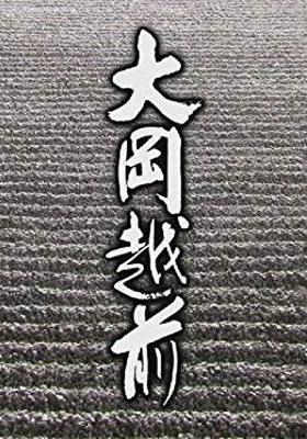 『大岡越前5』のポスター