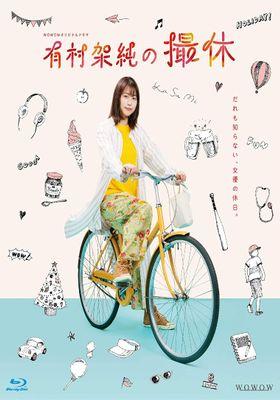 『有村架純の撮休』のポスター