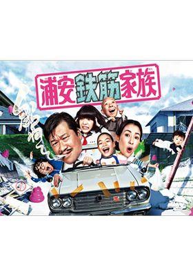 『浦安鉄筋家族』のポスター