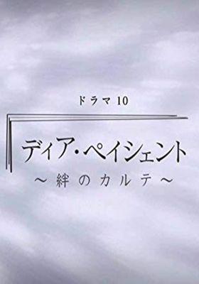 『ディア・ペイシェント~絆のカルテ~』のポスター