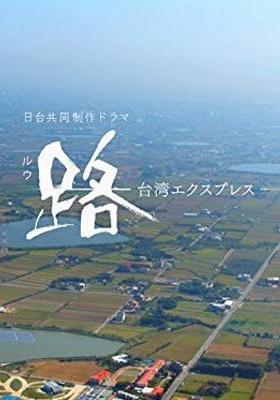 『路(ルウ)~台湾エクスプレス~』のポスター
