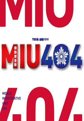 『MIU404』のポスター