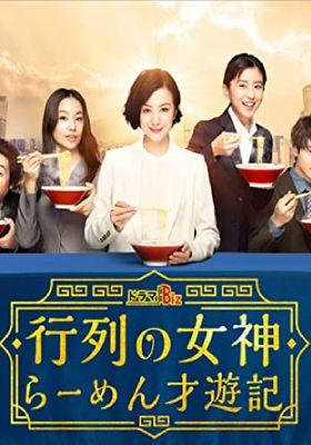 『行列の女神~らーめん才遊記~』のポスター