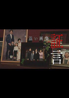 『黒い画集〜証言〜』のポスター