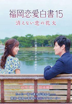 『福岡恋愛白書15 消えない恋の花火』のポスター