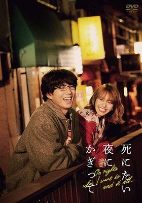 Shinitai Yoru ni Kagitte 's Poster