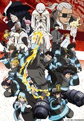 『炎炎ノ消防隊 弐ノ章』のポスター