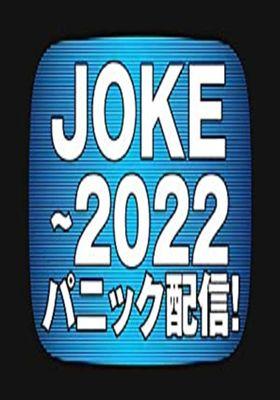 『JOKE~2022パニック配信!』のポスター