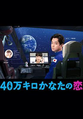 『40万キロかなたの恋』のポスター