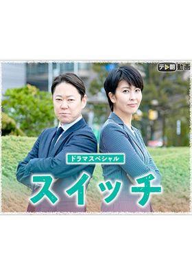 『スイッチ』のポスター