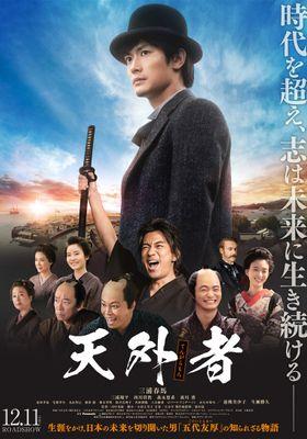텐가라몬의 포스터