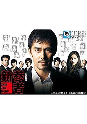 『新参者』のポスター