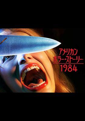 『アメリカン・ホラー・ストーリー:1984』のポスター