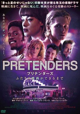 『プリテンダーズ ふたりの映画ができるまで』のポスター