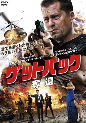 『ゲットバック 奪還』のポスター