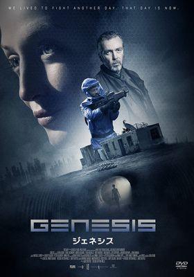 『ジェネシス』のポスター