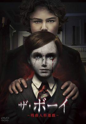 『ザ・ボーイ 残虐人形遊戯』のポスター