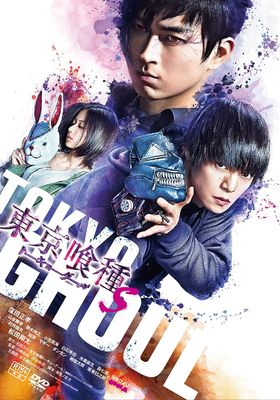 Tokyo Ghoul 'S''s Poster