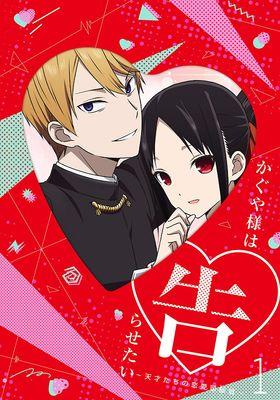 Kaguya-sama: Love is War Season 1's Poster