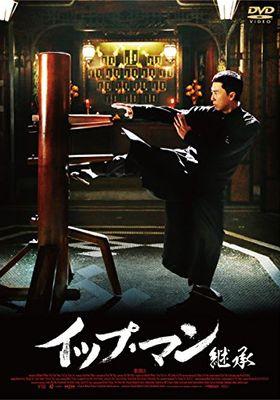 『イップ・マン 継承』のポスター