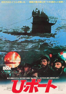 『U・ボート』のポスター