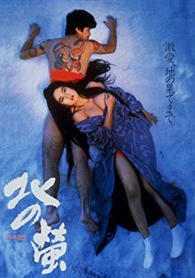 『北の螢』のポスター