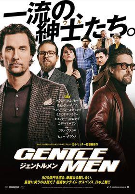 젠틀맨의 포스터