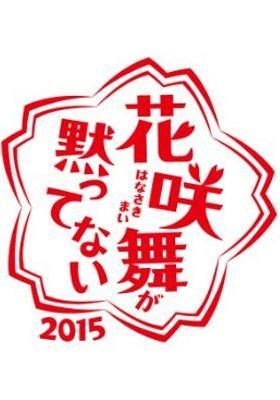 『花咲舞が黙ってない 2015』のポスター