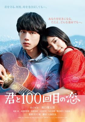 The 100th Love with You's Poster