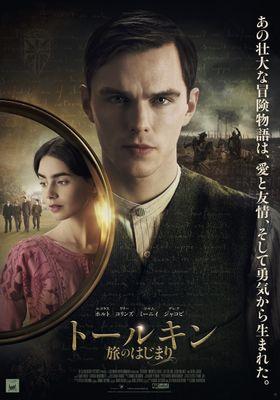 톨킨의 포스터
