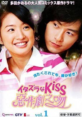 『イタズラなKiss ~惡作劇之吻~』のポスター