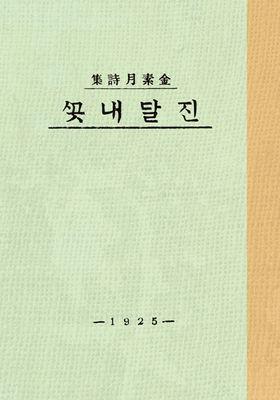 초판본 진달래꽃's Poster