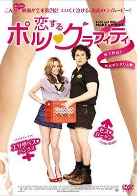 Zack and Miri Make a Porno's Poster