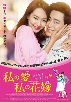 『私の愛、私の花嫁』のポスター