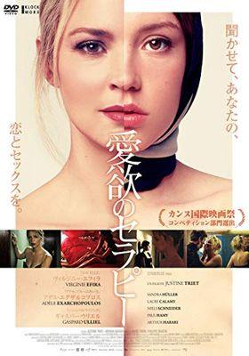 Sibyl's Poster