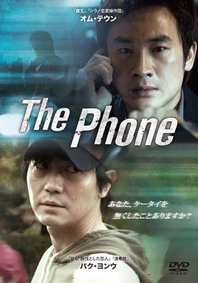 Handphone's Poster