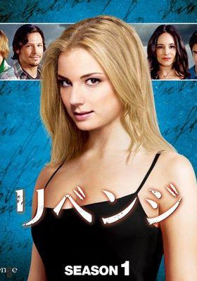 Revenge Season 1's Poster