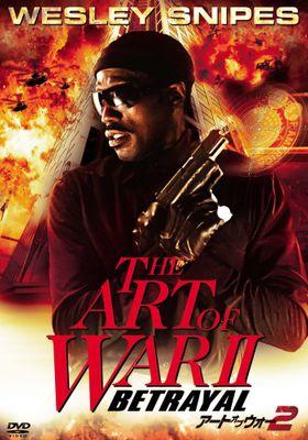 『アート・オブ・ウォー2』のポスター